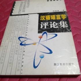 汉语语言学评论集 作者签赠