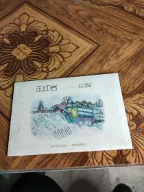 宋红岩 油画 明信片