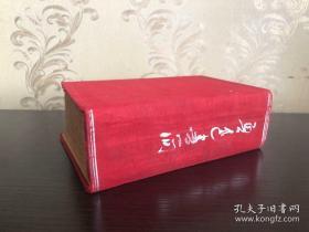 【《鲁迅书简》 鲁迅夫人许广平编 鲁迅全集出版社民国三十五年(1946)初版带版权票,精装,厚厚一本。 】馆藏书,难得好品相。