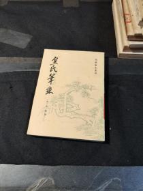 明清笔记丛书:焦氏笔乘,1986年1版1印,4000册,品好