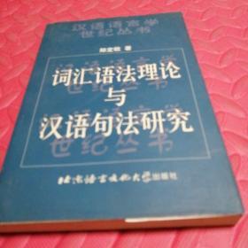 词汇语法理论与汉语句法研究 作者签赠