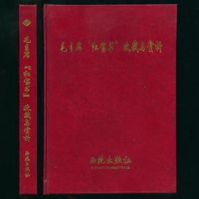 """毛主席""""红宝书""""收藏与赏析 稀见精装本 中国第一部红宝书收藏工具书 大量图片铜版纸印制 未阅书品相好"""