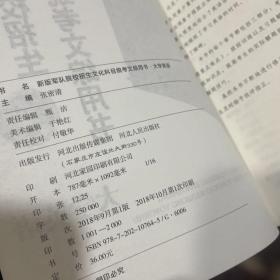 新版军队院校招生文化科目统考文综用书 大学英语 (大专版)