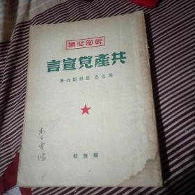 干部必读 共产党宣言1949年版
