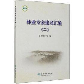全新正版图书 林业专家建议汇编(2)中国林学会中国林业出版社9787521907193 林学研究普通大众特价实体书店