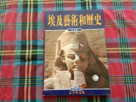 埃及艺术和历史(中文版)