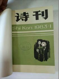 诗刊   1983年1-12期合订本