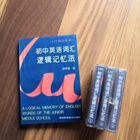 初中英语词汇逻辑记忆法 书+配套磁带三盒(其中后二盒未折)