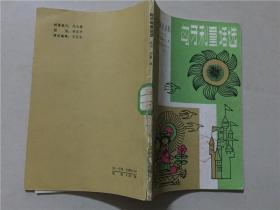世界童话丛书:匈牙利童话选  1985年1版1印   八品