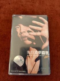 陶喆《太平盛世》磁带,科艺百代供版,国际文化交流音像出版社出版
