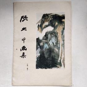 张大千画集(第二辑)