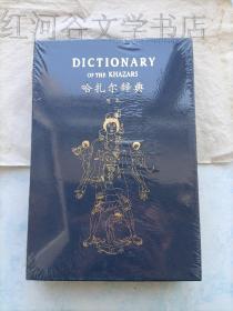 哈扎尔辞典(阴本)--一部十万个词语的辞典小说(红宝石限量版)
