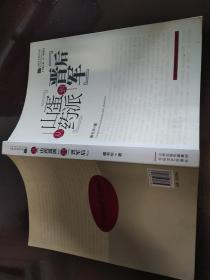 """山西文学批评书系:从""""山药蛋派""""到""""晋军后""""(山西文学批评书系)"""