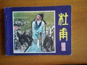 中国文学家故事--杜甫(1980年一版一印)
