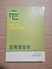 应用语言学