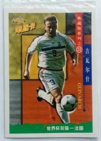 【保真】食品卡 小虎队球星卡(98世界杯全明星队 吉瓦尔什 带原封套)