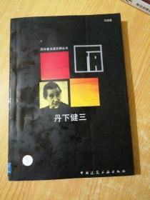 国外著名建筑师丛书:丹下健三