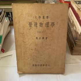 大学丛书【普通物理学】下册之二