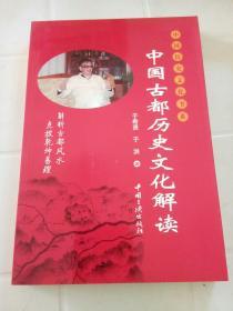 中国古都历史文化解读