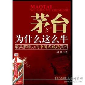 茅台为什么这么牛  最具解释力的中国式成功真相