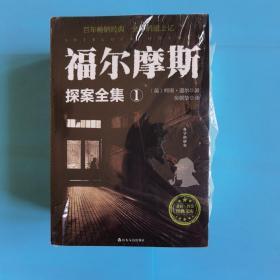 福尔摩斯探案全集:福尔摩斯探案全集(1-10)(全十册)未拆封