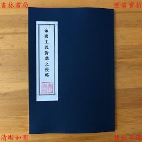 【复印件】帝国主义对华之侵略-文公直-民国新光书店刊本