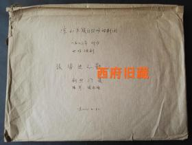 张在璇摄影,八十年代,四川凉山彝族自治州话剧团《张海迪之歌》存档演出老照片17张,全部大尺寸