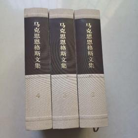 马克思恩格斯文集(第二卷)+第三卷+第四卷