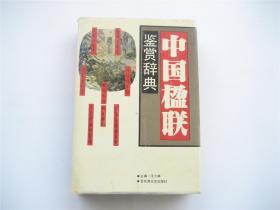 中国楹联鉴赏辞典   硬精装有书衣