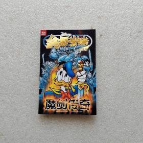 终极米迷口袋书7 魔剑传奇