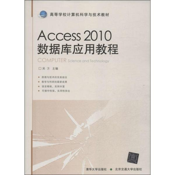 Access 2010数据库应用教程