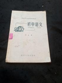 商业职工业余学校课本:初中语文(第五册61年1版1印  念奴娇、在敌人的法庭上、将军的儿子、多收了三五斗、故乡、从实际出发、反对自由主义、论不知足者常乐、大兴调查研究之风……)