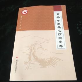 五千年英雄之护疆安邦,私人藏书