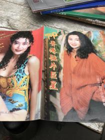 香港猛片巨星
