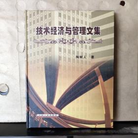 技术经济与管理文集