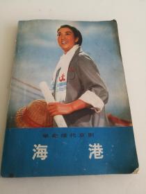 革命现代京剧海港,插图演出本