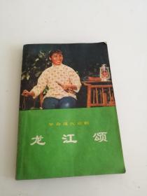 革命现代京剧——龙江颂(1972年演出本)