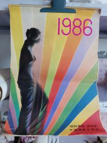 1986年明星挂历(全13张)