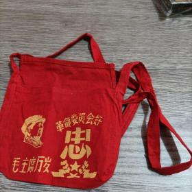 红宝书兜(毛主席万岁,革命委员会好)品佳