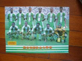 1997年 《足球俱乐部》4开插页 《非洲足球先生—卡努》《尼日利亚队主力阵容》