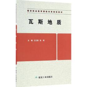 瓦斯地质/煤炭职业教育课程改革规划教材