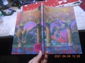 哈利波特与魔法石