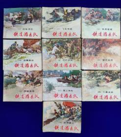 铁道游击队(1-10册全,双78版)