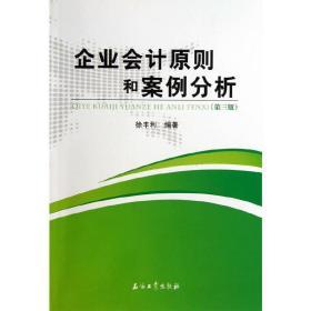 企业会计原则和案例分析(第三版) 徐丰利 编著 石油工业出版社9787502196936正版全新图书籍Book