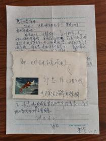 实寄封:70年代信函1页  内蒙古-天津 贴普17邮票1枚  (草原英雄小姐妹老信封)