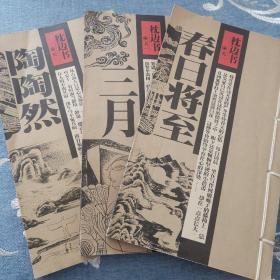枕边书(三月、春日将至、陶陶然)三册合售