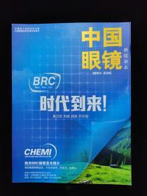 中国眼镜 科技杂志 2013.3  2013年 第三期