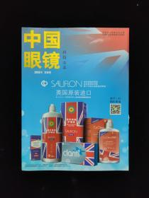 中国眼镜 科技杂志 2013.9  2013年 第九期