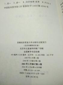 世界经济贸易地理 修订第3版