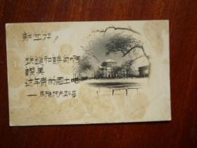 50年代照片书签(铁鎚和诗句啊赞美.这年轻的国土吧—马雅柯夫斯基)